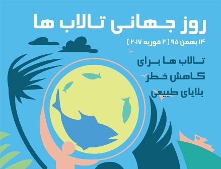 آیین روز جهانی تالاب ها 14بهمن در اهواز برگزار می شود