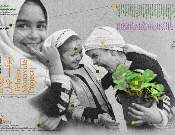 نمایشگاهی درباره آلودگی هوای تهران